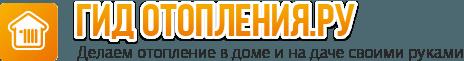 ГИД ОТОПЛЕНИЯ.RU