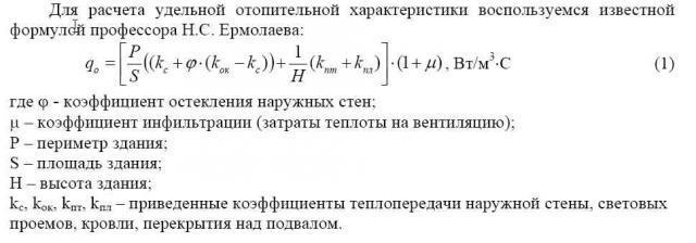 Формула Ермолаева