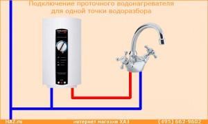 Разбираемся, как подключить проточный водонагреватель