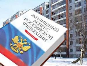 Книга законов РФ