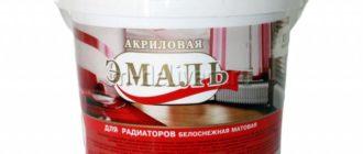 Для радиаторов отопления (без запаха)